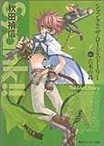 シャンク!!ザ・ロードストーリー VOL.1 古木の森 (角川スニーカー文庫) (文庫)
