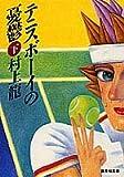 テニスボーイの憂鬱〈下〉 (集英社文庫)