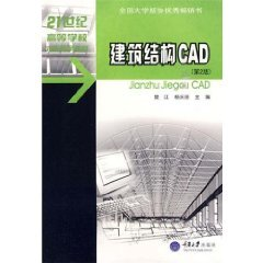 structural CAD [Paperback ](Chinese Edition)