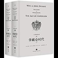 文明的故事11:拿破仑时代(全球2000万家庭收藏的传世经典)