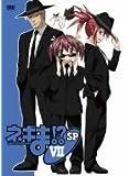 ネギま!? VII SP [DVD]