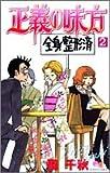 正義の味方 2 (クイーンズコミックス)