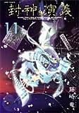 封神演義 完全版 11 (ジャンプコミックス)