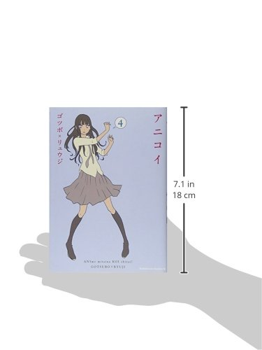 Anikoi (4) (Kadokawa Comics Ace 86-19) (2010) ISBN: 4047155799 [Japanese Import]