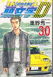 Initial D 30 (in Traditional Chinese)