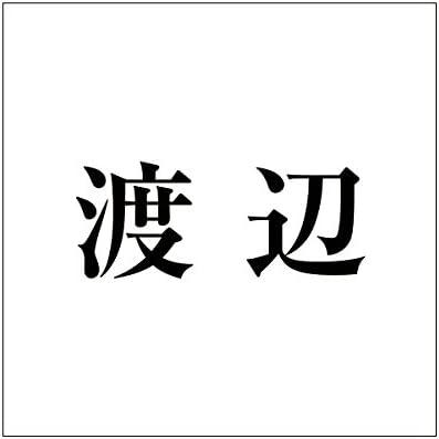 切文字 カッティングシート 明朝文字 ブラック 160×160mm表札板用 渡辺 オーダーメイド 納期8営業日