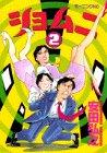 Shomuni (2) (Morning KC (1175)) (1996) ISBN: 406300175X [Japanese Import]