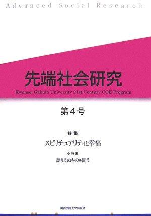 先端社会研究〈第4号〉特集 スピリチュアリティと幸福