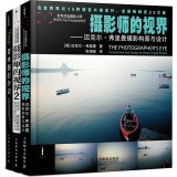 1 + photographer photographer horizon horizon 2 (set of 2)(Chinese Edition) PDF