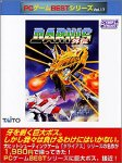 PCゲームBestシリーズ Vol.17 ダライアス外伝 B00005OKDM Parent