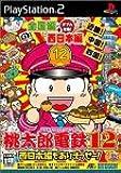 桃太郎電鉄12 西日本編もありまっせー! (Playstation2)
