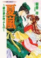 夏嵐(からん)―緋の夢が呼ぶもの (集英社スーパーファンタジー文庫)