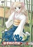 Vol. 2-Izumo: Takeki Tsurugi No Senki
