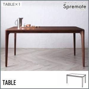 [単品]ダイニングテーブル 幅150cm[Spremate]ウォールナット無垢材 北欧デザイナーズダイニング シュプリメイト