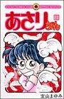 Asari Chan (Vol.53) (ladybug Comics) (1997) ISBN: 409142483X [Japanese Import]