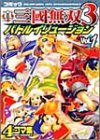 コミック真・三國無双3 バトルイリュージョン Vol.1 KOEI GAME COMICSの商品画像