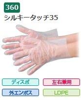 エブノ ポリエチレン手袋 No.360 LL 半透明 (100枚×50袋) シルキータッチ35 袋入 B01I2MGTH0