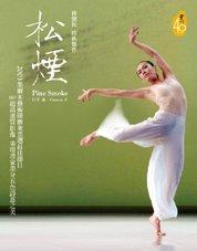 Pine Smoke (Part II of Cursive: A Trilogy) - Cloud Gate Dance Theatre of Taiwan