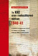 Το ΚΚΕ στον ιταλοελληνικό πόλεμο 1940-41 PDF
