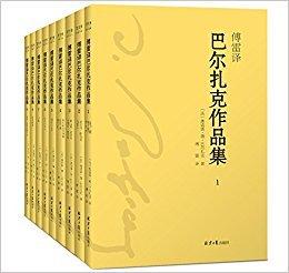 傅雷译·巴尔扎克作品集(套装共9册) pdf epub