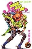 Steel ball run―ジョジョの奇妙な冒険 Part7 (Vol.5) (ジャンプ・コミックス)