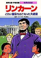 リンカーン―どれい解放をおこなった大統領 (学習漫画 世界の伝記)