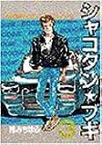 シャコタン☆ブギ 3 (ヤンマガKCスペシャル)