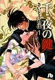 Sen Ichiya No Kagi: 1