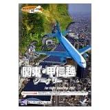 関東・甲信越シーナリ for Flight Simulator 2002