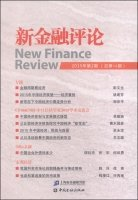 New Financial Review (2015 Section 2 Total No. 16)(Chinese Edition) PDF