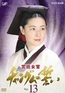 宮廷女官 チャングムの誓い VOL.13 [DVD]