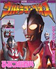 Decision Ultraman Neos secret super Encyclopedia (TV Magazine Deluxe) (2001) ISBN: 4063044645 [Japanese Import]