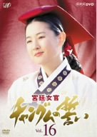 宮廷女官 チャングムの誓い VOL.16 [DVD]