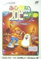 Fushigi na Blobby (A Boy and His Blob), Famicom (Japanese Import)