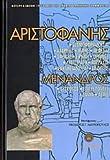 aristofanis. menandros / αριστοφάνησ. μένανδρος