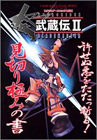Musashiden IIBLADEMASTER-Square Enix official (V Jump books - game series) (2005) ISBN: 4087793273 [Japanese Import]