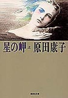 挽歌 (新潮文庫)   原田 康子  本   通販   Amazon