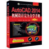 Download CADCAMCAE engineering books AutoCAD Series: AutoCAD 2014 mechanical design completely self-Manual (2nd Edition)(Chinese Edition) PDF