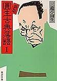 圓生古典落語 1 新版 (集英社文庫)