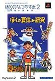 ぼくのなつやすみ2 海の冒険篇 PS2版 ぼくの夏休み研究 (Vジャンプブックス―ゲームシリーズ)