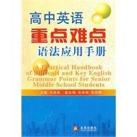 Senior High School English Grammar key and difficult application of manual ebook