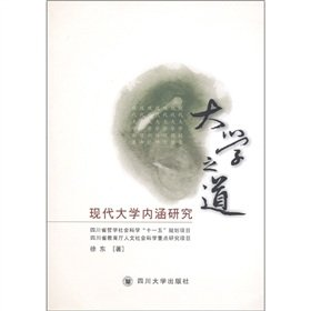 Read Online University Road (the modern connotation of the University)(Chinese Edition) PDF
