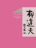 郁达夫散文集(四)