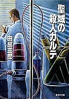 聖域の殺人カルテ (集英社文庫)