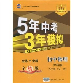 Download The curved front-line scientific pro forma five-year test of 3-year simulation: synchronous classroom of junior high school physics (1) Grade 9 (Shanghai Branch Edition version of the whole training Edition) (New Curriculum textbo...(Chinese Edition) PDF