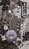 Rurouni Kenshin zipper accessories / Yukishiro Enishi