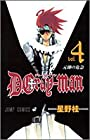 D.Gray-man 第4巻