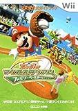 スーパーマリオスタジアムファミリーベースボール―任天堂公式ガイドブック Wii (ワンダーライフスペシャル Wii任天堂公式ガイドブック)