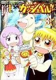 金色のガッシュベル!! 3 [DVD]