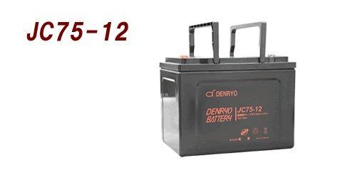 電菱 DENRYO BATTERY JC75-12 12V 75Ah ディープサイクルタイプ B01MUE653D